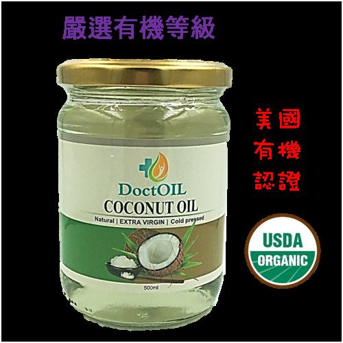 有機初壓椰子油(500ml)